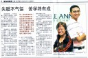 Lian He Zao Bao News Article